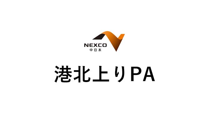 港北上りPA(東名高速道路)