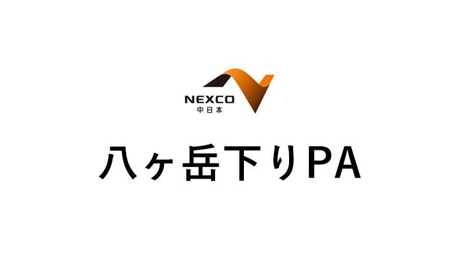 八ヶ岳下りPA(中央自動車道)