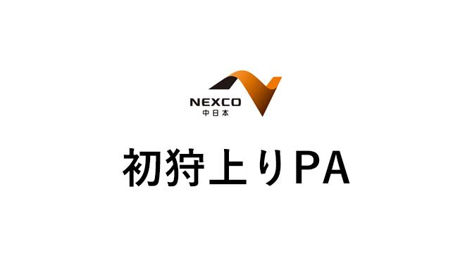 初狩上りPA(中央自動車道)